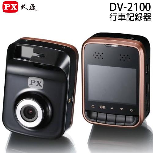PX大通 DV-2100 HD1080高畫質行車記錄器~內附8G記憶卡