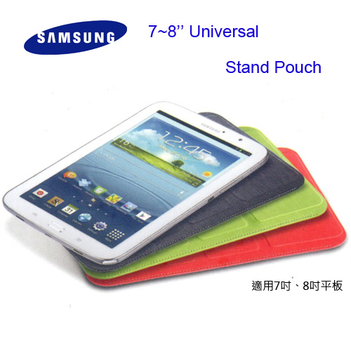 SAMSUNG 7~8'' Universal Stand Pouch 平板直入皮套