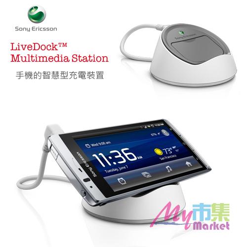 SonyEricsson LiveDock™ DK10 多媒體平台底座