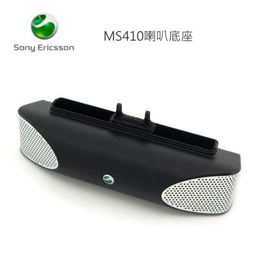 SonyEricsson MS410 原廠扣式喇叭座