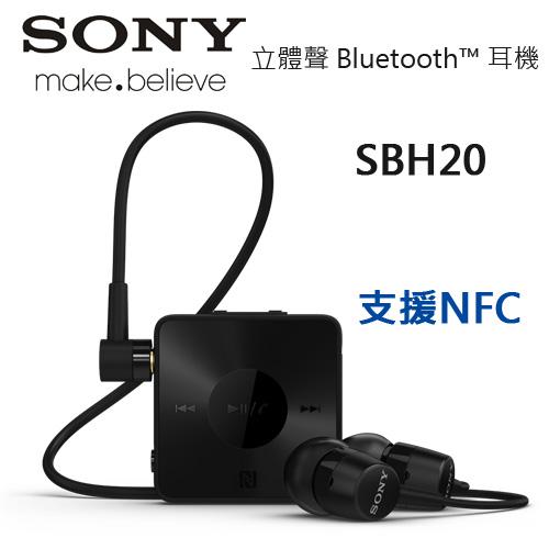 SONY SBH20 立體聲Bluetooth 藍芽耳機,支援NFC