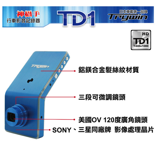 Trywin TD1 神攝手鋁鎂合金外殼Full HD高畫質行車記錄器~送4G記憶卡~