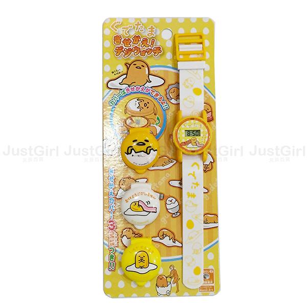 蛋黃哥 gudetama 電子錶 手錶 玩具錶 兒童錶 可換錶蓋 玩具 正版日本進口 * JustGirl *