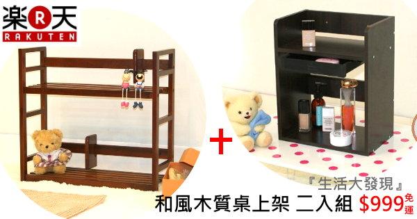 生活大發現-DIY家具-和風書架+附抽屜桌上架二入組 免運購買區