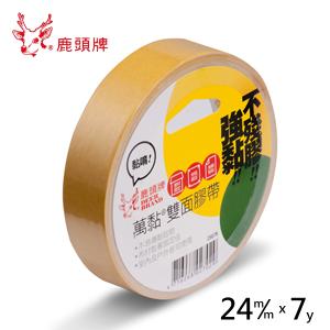 鹿頭牌 DSS7B 萬黏雙面膠 / 布紋雙面膠 / 雙面布膠帶 ( 24mm x 7Y )