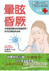 暈眩.昏厥:有意識頭暈或無意識昏厥?猝死的預防與治療