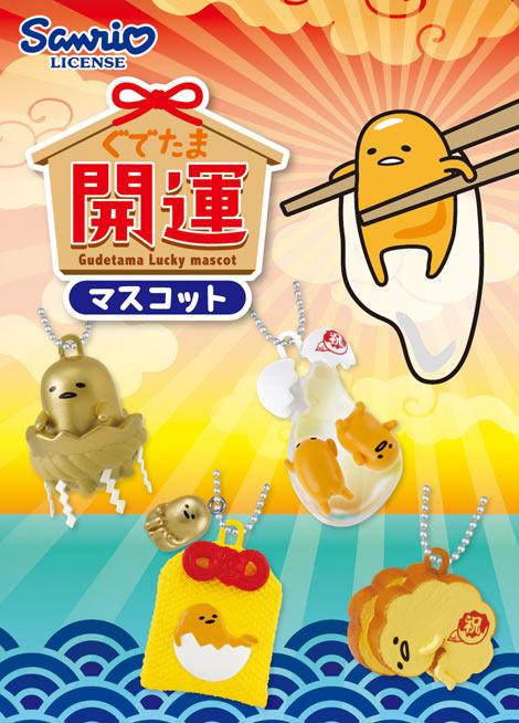 蛋黃哥 開運吉祥物吊飾 Gudetama 盒玩 共8款單賣 日本帶回正版商品