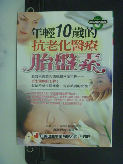 【書寶二手書T1/養生_GQY】年輕10歲的抗老化醫療胎盤素_詹廖明義