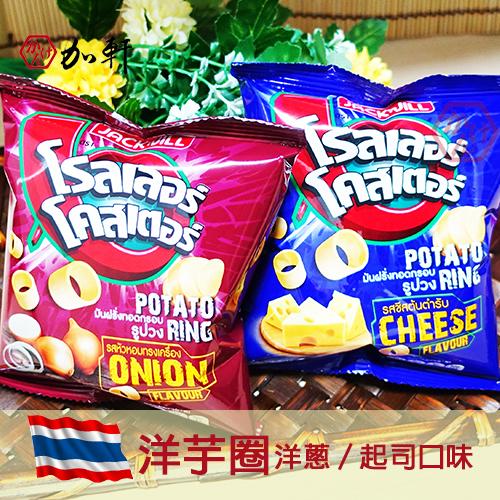 《加軒》 泰國人氣JackJill傑克吉兒洋蔥圈