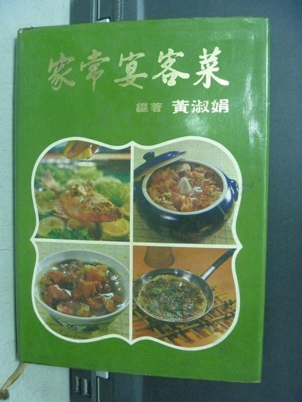 【書寶二手書T7/餐飲_MCW】家常宴客菜_黃淑娟_民64