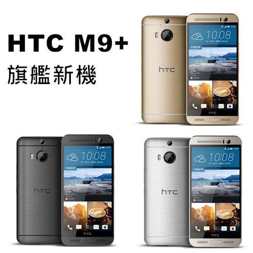 HTC One M9+ 5.2吋 32G 八核心智慧型手機
