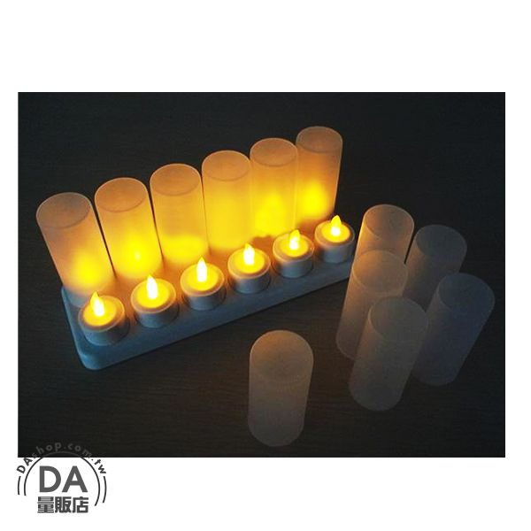 《DA量販店》居家 擺設 黃色 LED 電子 充電 蠟燭 燈罩 造型燈 夜燈 裝飾 一套12座(V50-1365)
