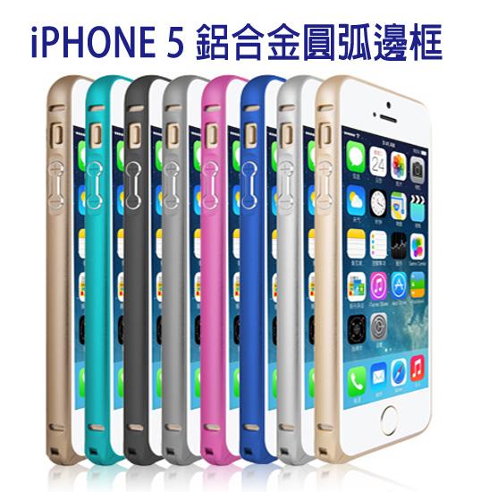 Apple iPhone 5/iPhone 5S 蘋果 超薄 圓弧 表扣 鋁合金 金屬 邊框/快拆/保護殼/邊條/手機/保護框/保護套/海馬扣/TIS購物館