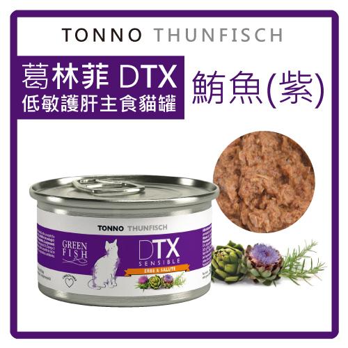 【力奇】葛林菲Green Fish-DTX低敏護肝 主食貓罐-鮪魚 80g -51元 >可超取(C632A01)