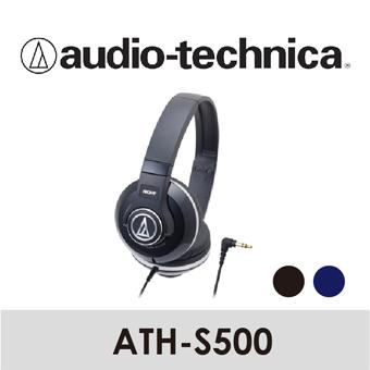 【 Audio-Technica 鐵三角 】攜帶式耳機 ATH-S500