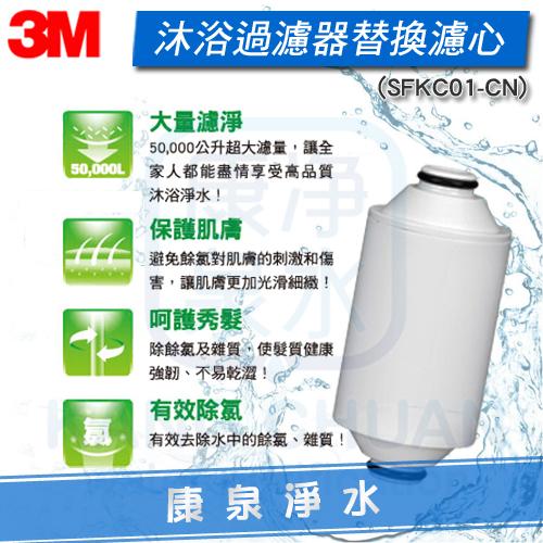 ◤免運費◢ 3M 沐浴過濾器 / 除氯過濾器【SFKC01-CN1 】替換濾心1支 ~ 給寶貝的肌膚極致的呵護