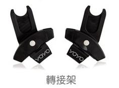 法國【BABYZEN】YOYO+手推車轉接器(Maxi-Cosi/Nuna Pipa適用)