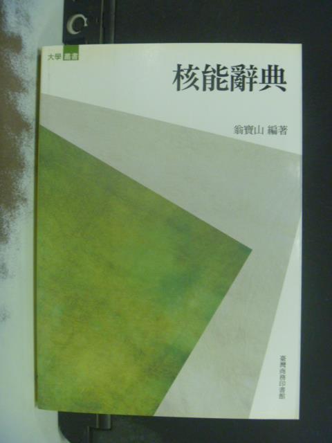 【書寶二手書T1/科學_IQR】核能辭典_翁寶山