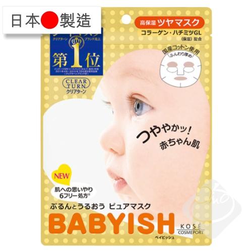 日本Kose 高絲 BABYISH 嬰兒肌膠原蛋白光澤面膜(7回份)/水嫩透亮/潤澤保濕/嬰兒面膜/膠原蛋白╭。☆║.Omo Omo go物趣.║☆。╮