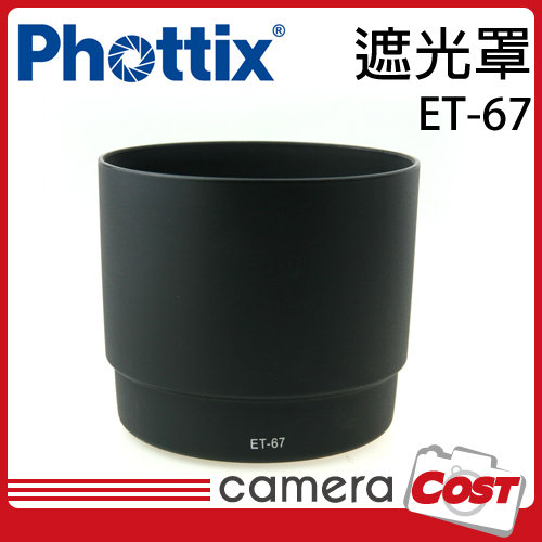 ★出清大降價★Phottix ET-67 鏡頭遮光罩 適用 Canon EF 100mm