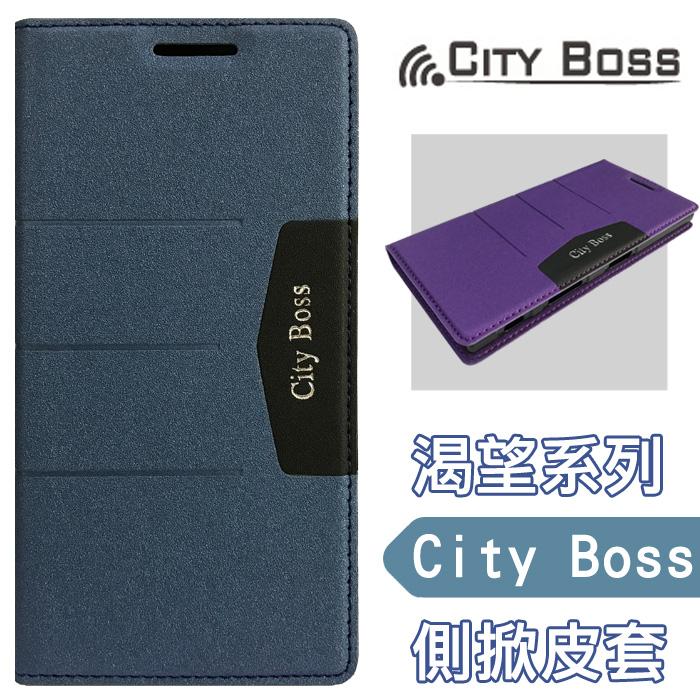 CITY BOSS 渴望系列*5.2吋 SONY Xperia XZ/F8332 藍色 手機 側掀 皮套/磁扣/側翻/保護套/背蓋/支架/軟殼/手機殼/手機套/保護殼/TIS購物館