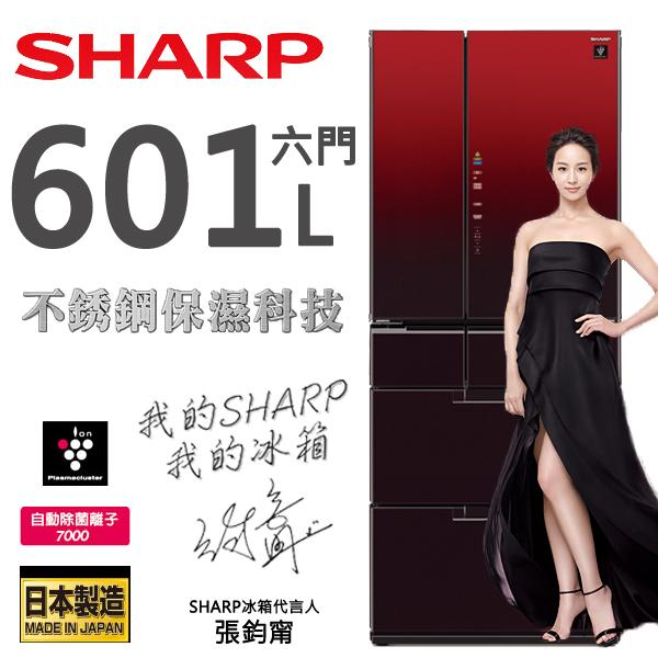 SHARP 夏普 日本原裝 變頻六門對開冰箱 601L  SJ-GF60BT-R 星鑽紅 環保節能首選