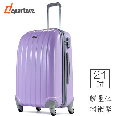 departure 行李箱 21吋PC硬殼 登機箱 馬卡龍貝殼款-愛戀紫