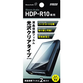 志達電子 HF-R10 保貼 HDP-R10 iBasso Audio/Hibino Intersound 原廠保護貼 2張入