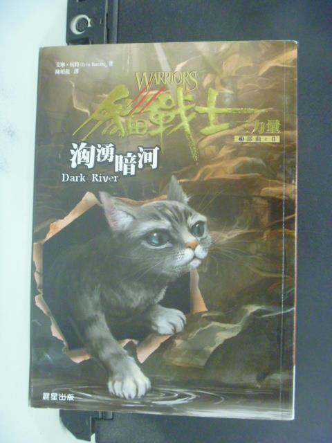 【書寶二手書T1/一般小說_GRB】貓戰士3部曲之III:洶湧暗河_陳順龍, 艾琳.杭特