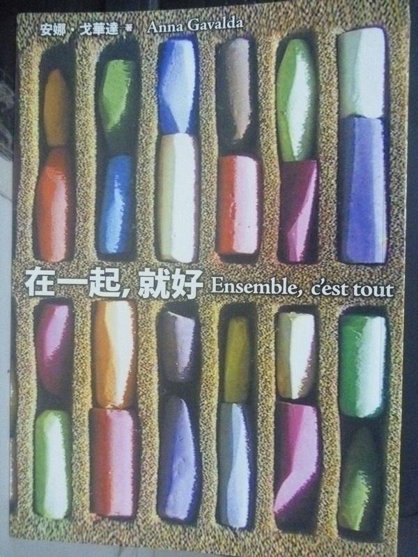 【書寶二手書T5/翻譯小說_HTH】在一起就好_施瑞瑄, 安娜‧戈華達