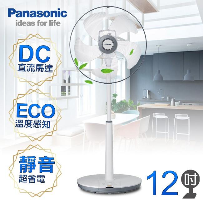 【國際牌Panasonic】12吋經典型DC直流風扇/F-S12DMD◆