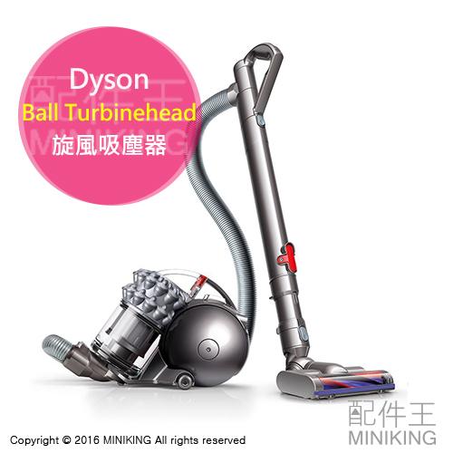 【配件王】日本代購 Dyson 戴森 Ball Turbinehead 旋風吸塵器 強力圓筒式 勝 BallFluffy