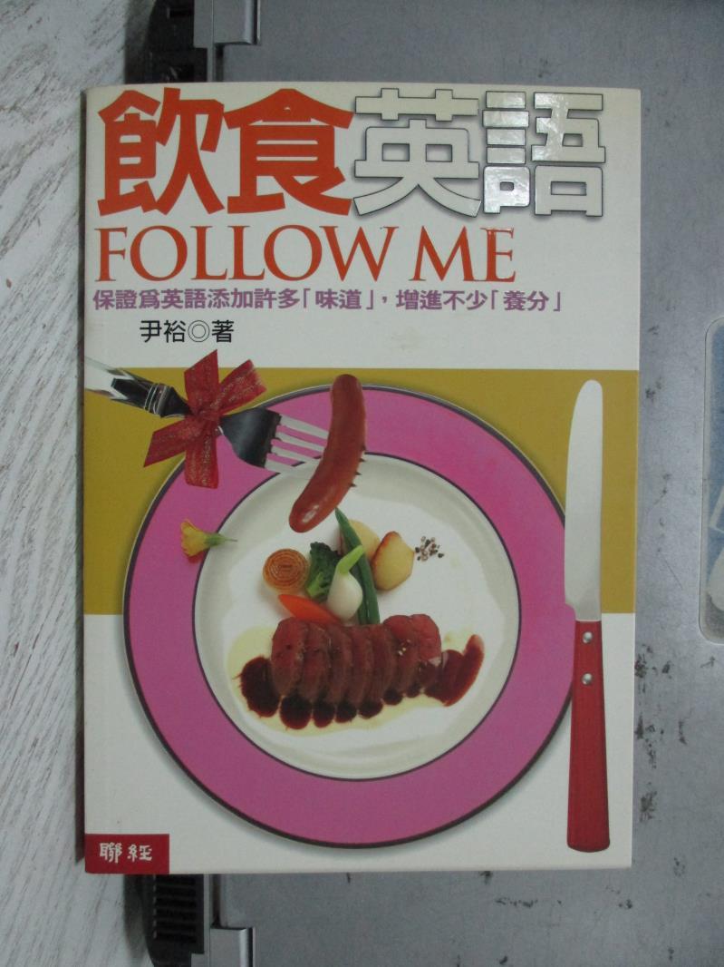 【書寶二手書T1/語言學習_NBG】飲食英語 Follow Me_尹裕