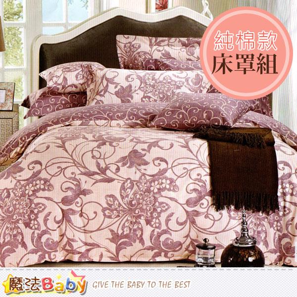 純棉5x6.2尺雙人床罩組 魔法Baby~w05014