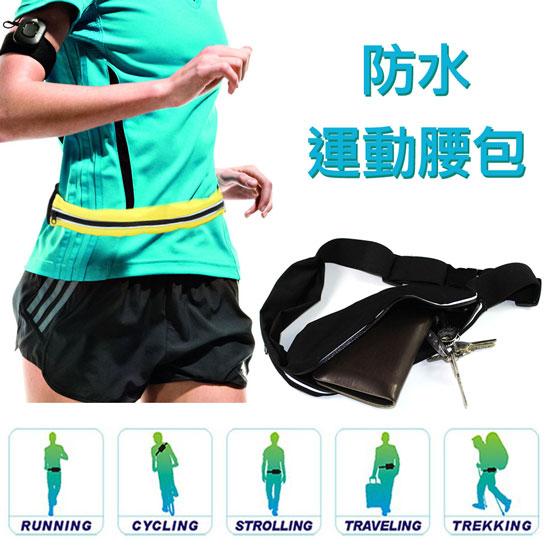 防水運動腰包 單包版/反光/隱形腰帶/斜背包/神奇彈力手機背袋