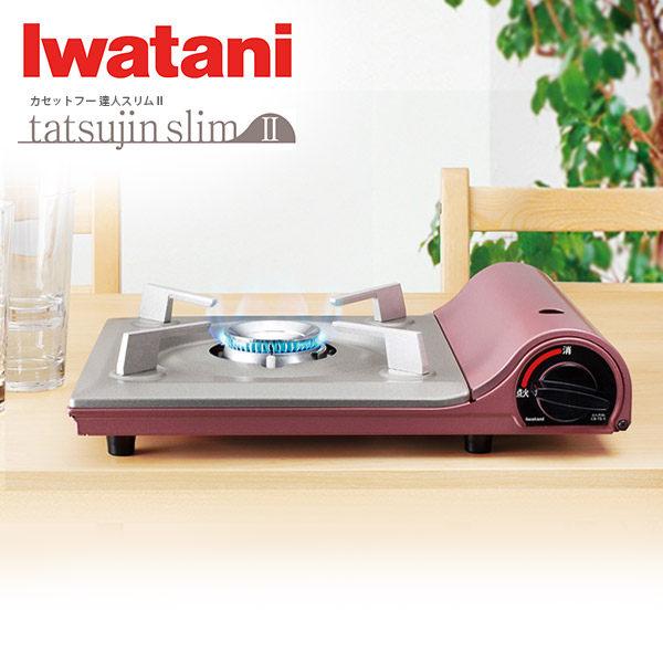 【晨光】日本製岩谷Iwatani超薄高效能瓦斯爐 CB-TS-1 (粉色)(907838) -單入【現貨】