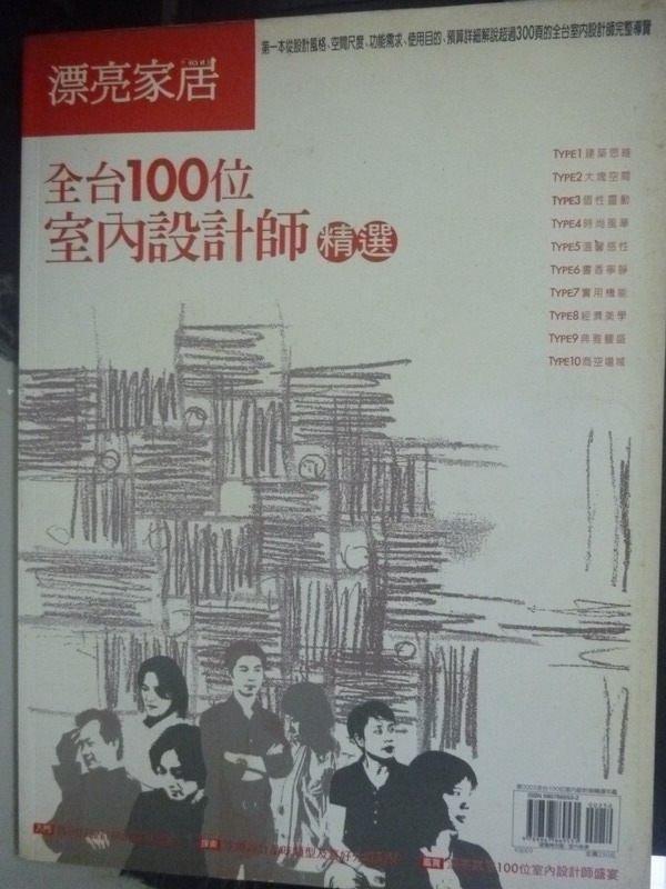 【書寶二手書T9/建築_XDG】全台100位室內設計師精選_麥浩斯
