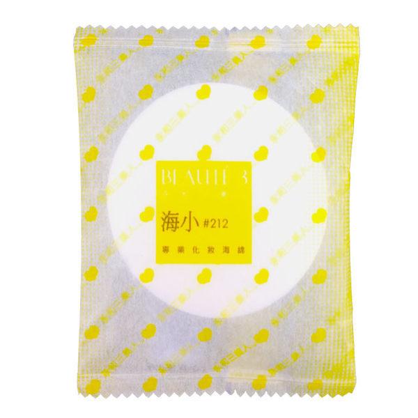 香水1986☆永和三美人 專業化妝用海綿/粉撲 天然乳膠(乾濕兩用) 小 #212 單片
