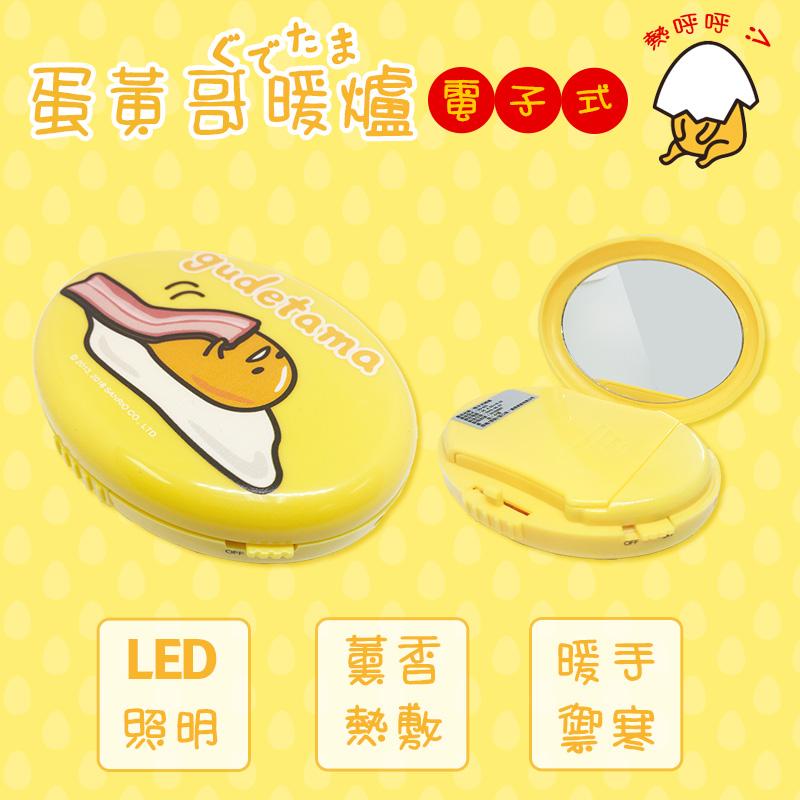 蛋黃哥 2016新款 隨身小暖蛋 【E3-010】 化妝鏡 限量版 暖手寶 附LED照明 正品授權