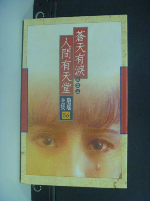 【書寶二手書T7/言情小說_KAF】蒼天有淚(三之一):人間有天堂_瓊瑤