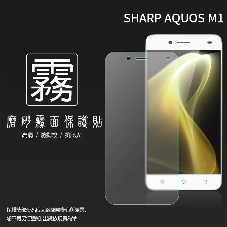 霧面螢幕保護貼 Sharp AQUOS M1 保護貼