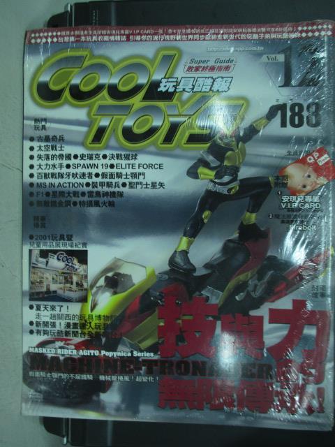 【書寶二手書T1/嗜好_PDK】Cool Toys玩具酷報_第12期_技與力的無限傳說等_未拆