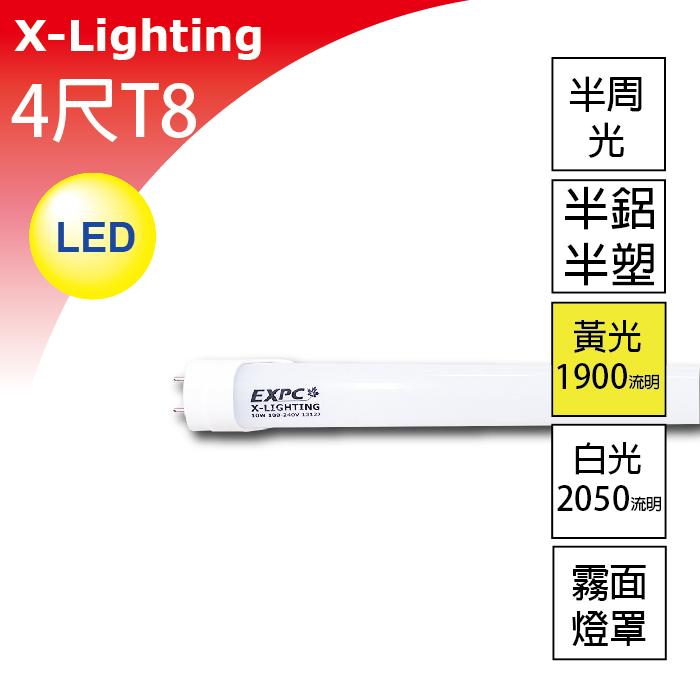 2年保固 2050流明 LED T8 20W 4尺 燈管 (霧面) 白光/黃光 EXPC X-LIGHTING
