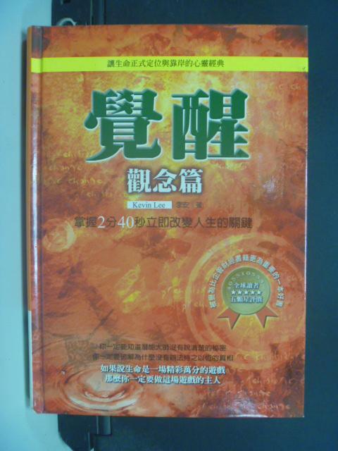 【書寶二手書T8/勵志_NQL】覺醒-觀念篇_李安_作者簽名