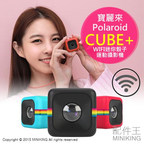 【配件王】贈16G記憶卡 免運 公司貨 Polaroid 寶麗萊 CUBE+ WiFi 迷你運動攝影機 骰子相機 防潑水 單車行車紀錄 寵物相機