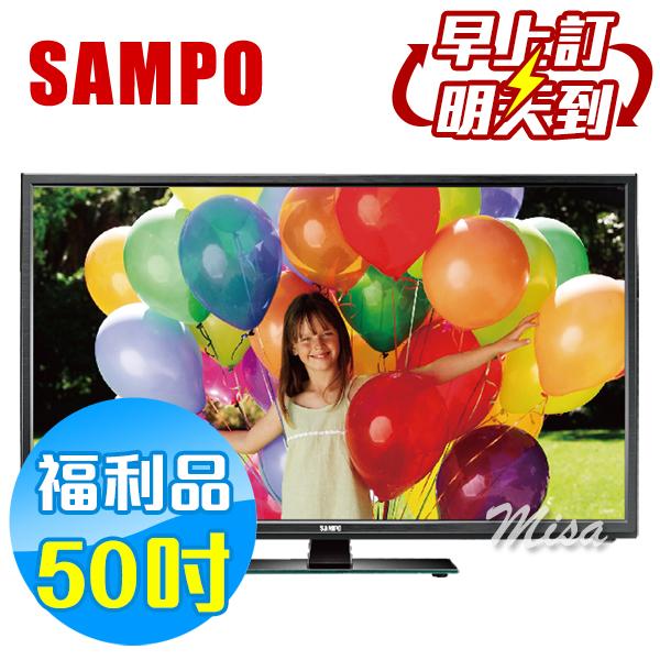 【福利品】SAMPO聲寶 50吋LED液晶電視 EM-50SK20D 超低下殺↘