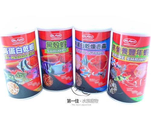 [第一佳水族寵物] 台灣水族先生Mr.Aqua 高營養乾燥黑殼蝦[470ml]飼料適合各種淡海水魚