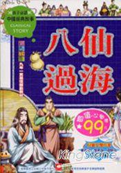 中國經典故事:八仙過海