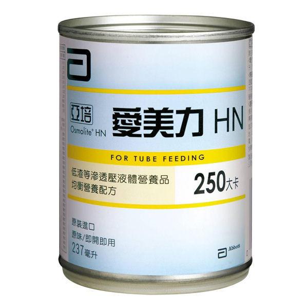 永大醫療~亞培愛美力HN OsmoliteHN/每箱24罐特價990元