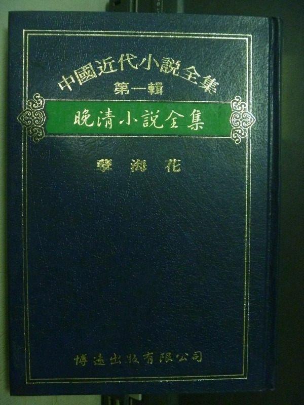 【書寶二手書T6/一般小說_OQV】中國近代小說第一輯晚清小說全集_孽海花